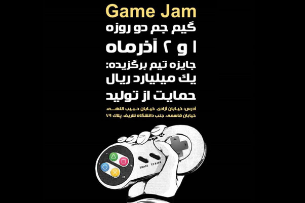 GameJam_event